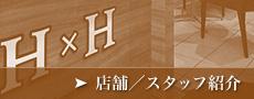 店舗/スタッフ紹介